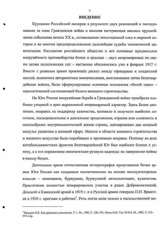 Содержание Вооруженные формирования Белого движения на Юге России: история строительства : 1917-1920 гг.