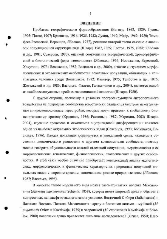 Содержание Эколого-морфологический анализ популяций Microtus Maximowiczll Schrenk, 1858 (Rodentia: Cricetidae) в Забайкалье
