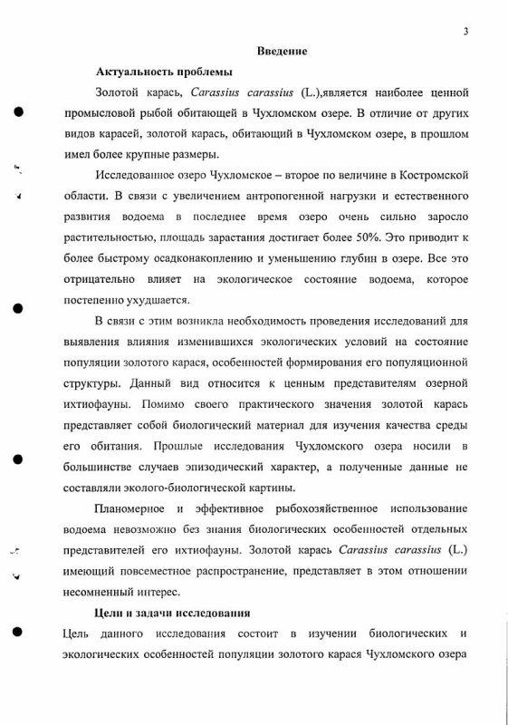 Содержание Современное состояние популяции золотого карася Carassius carassius (L.) Чухломского озера Костромской области