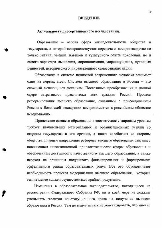 Содержание Конституционное право на высшее образование в Российской Федерации