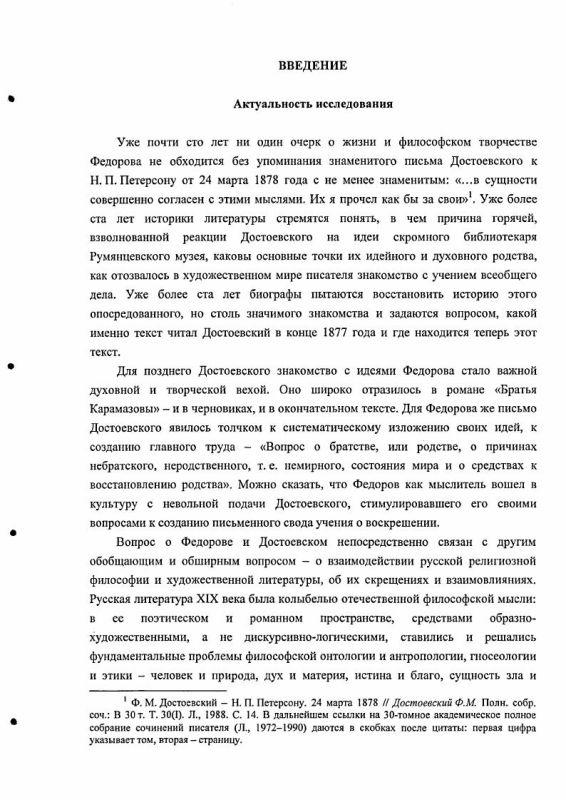 Содержание Ф.М. Достоевский и Н.Ф. Федоров. Духовно-творческий диалог