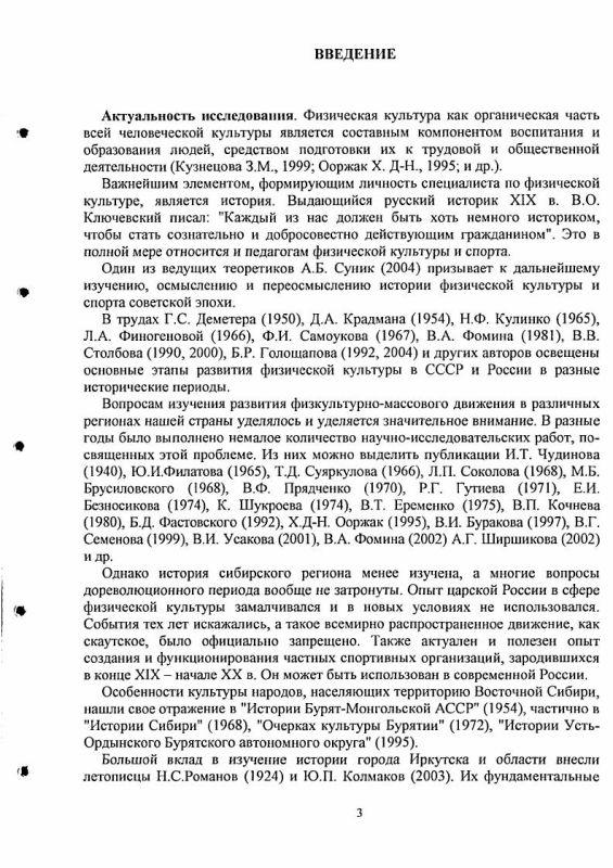 Содержание Спортивные организации и массовое физкультурное движение Иркутской области в конце XIX - середине XX в.