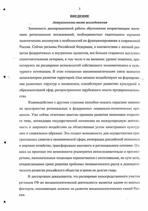 Содержание Внешнеполитический аспект в региональной политике современной России : На примере ЮФО