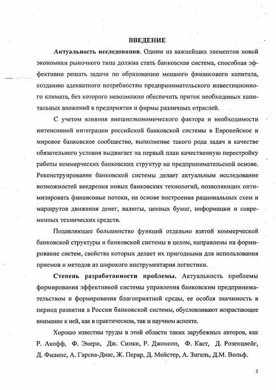 Содержание Формирование благоприятной среды для развития банковского предпринимательства в России