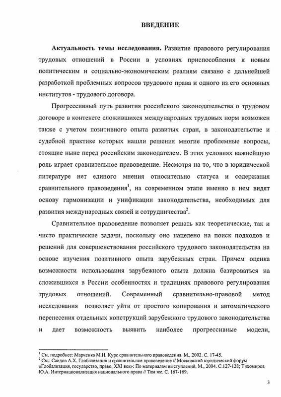 Содержание Общая характеристика трудового договора по законодательству России, Австрии и Франции