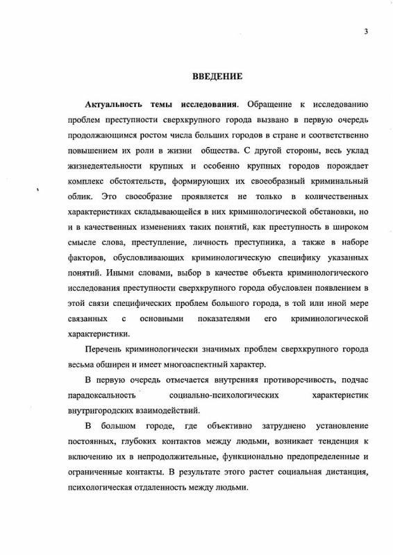 Содержание Предупреждение преступности в сверхкрупном городе с учетом ее территориальных различий : На материалах г. Москвы