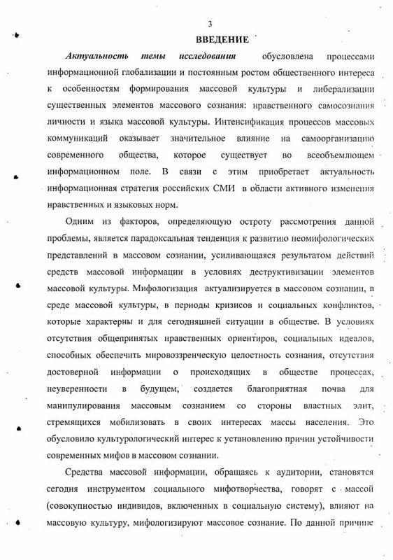 Содержание Особенности формирования массовой культуры современного российского общества