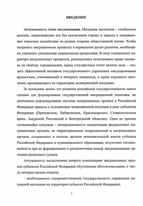 Содержание Компетенция миграционных органов в субъектах Российской Федерации