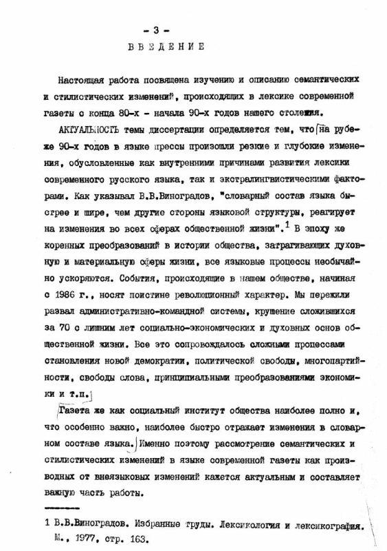 Содержание Семантические и стилистические изменения в лексике современной газеты : (на материале газет 1989-1994 гг. )