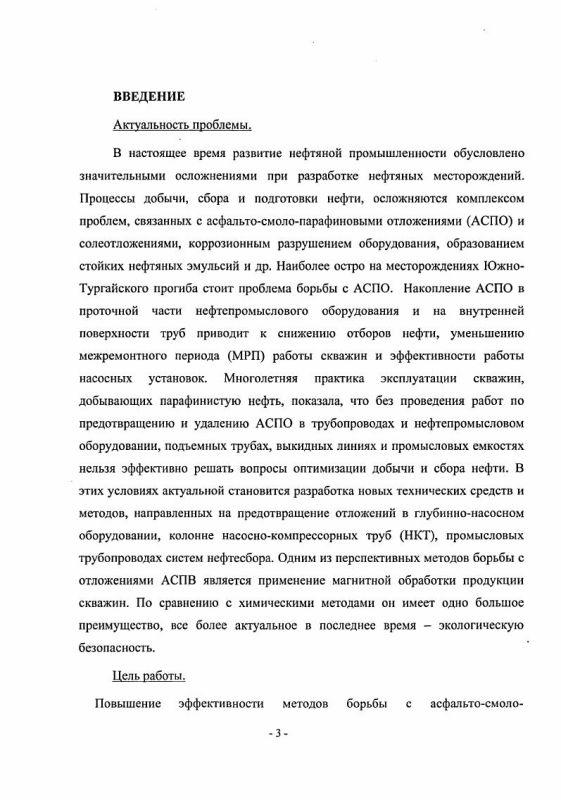 Содержание Повышение эффективности методов борьбы с асфальто-смоло-парафиновыми отложениями на месторождениях Южно-Тургайского прогиба Республики Казахстан