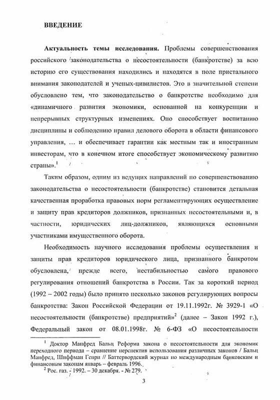 Содержание Осуществление и защита прав кредиторов юридических лиц, признанных несостоятельными (банкротами)