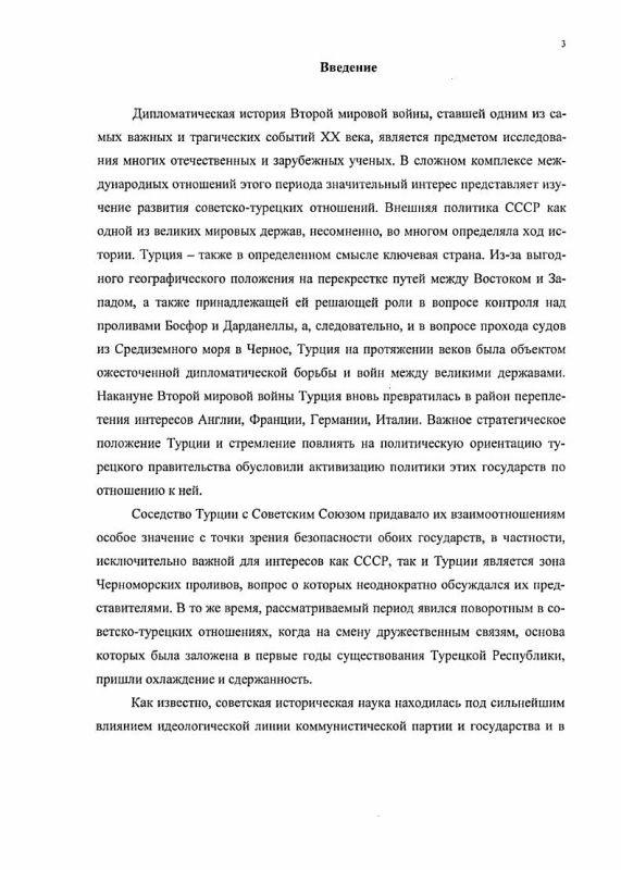 Содержание Советско-турецкие отношения в 1939-1941 гг.