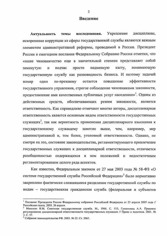 Содержание Административно-правовое регулирование дисциплинарной ответственности государственного гражданского служащего России