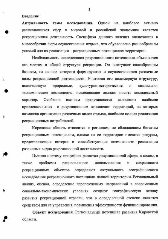 Содержание Рекреационный потенциал Кировской области: анализ, оценка, перспективы использования