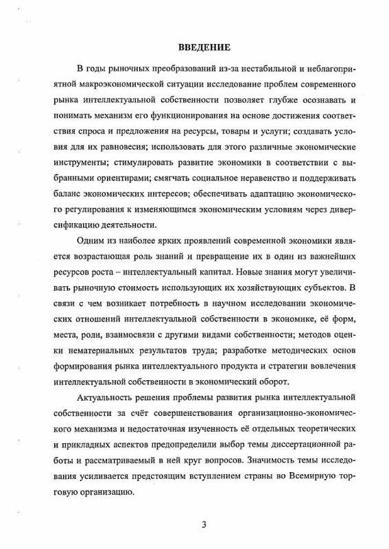 Содержание Развитие рынка интеллектуальной собственности : На материалах Ульяновской области