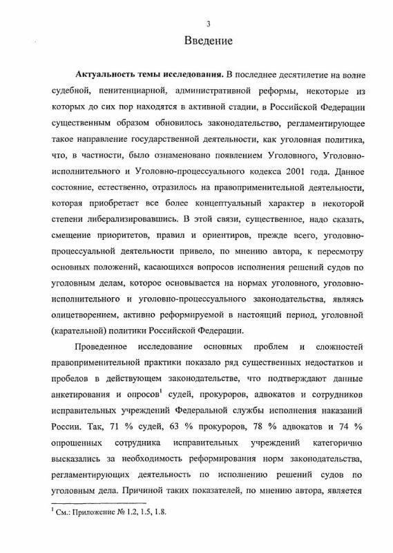 Содержание Институт исполнения приговора в уголовном судопроизводстве