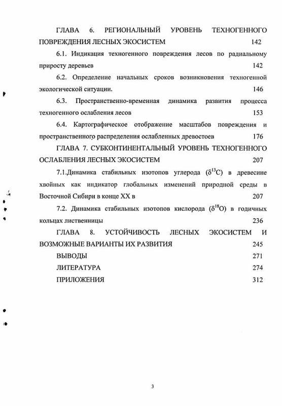 Содержание Биоиндикация крупномасштабных техногенных повреждений лесов Восточной Сибири