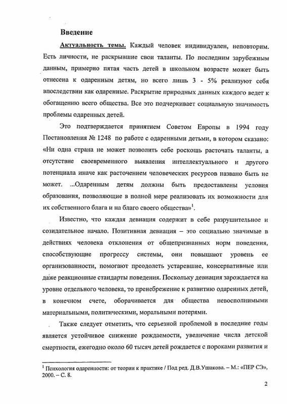 Содержание Социальные аспекты управления процессом развития одаренных детей в современном российском обществе