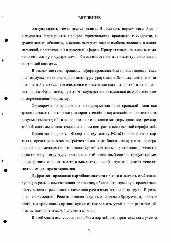 Содержание Юридические технологии партийной дефрагментации российского политического пространства