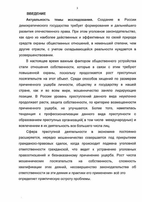 Содержание Мошенничество по уголовному законодательству России: уголовно-правовая характеристика и квалификация
