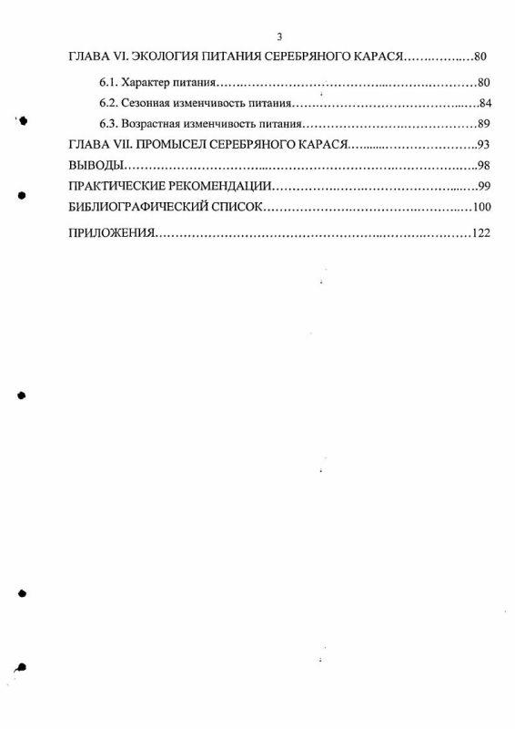 Содержание Экология серебряного карася Carassius auratus gibelio Bloch Центральной части Куйбышевского водохранилища
