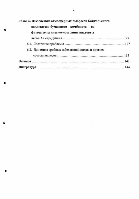 Содержание Микромицеты филлосферы пихты сибирской в Прибайкалье : Эколого-биологические особенности, активность эпифитотий