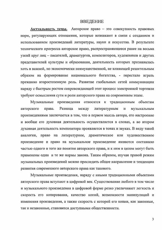 Содержание Авторское право на музыкальные произведения в Российской Федерации и Великобритании