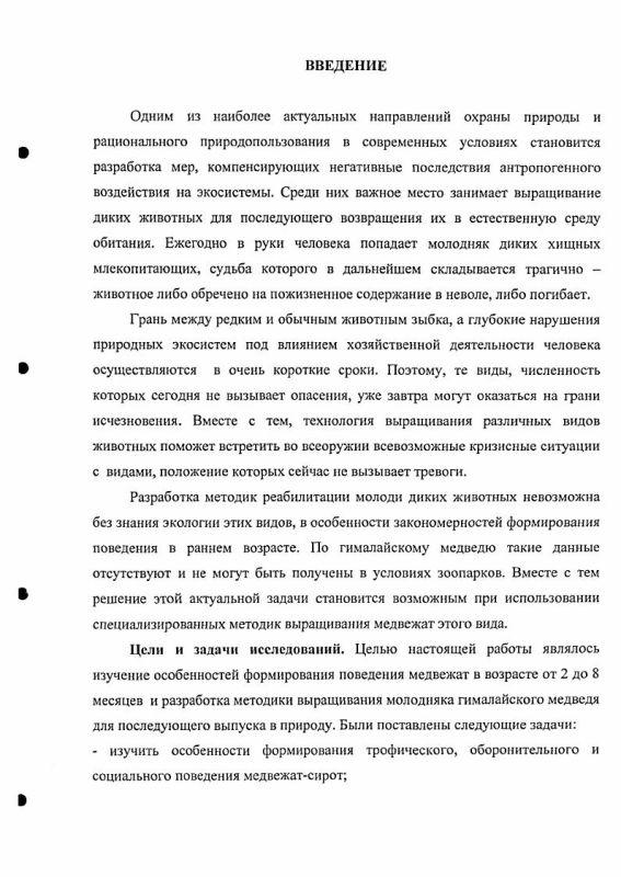 Содержание Экспериментальное изучение особенностей поведения молодняка гималайского медведя Ursus thibetanus