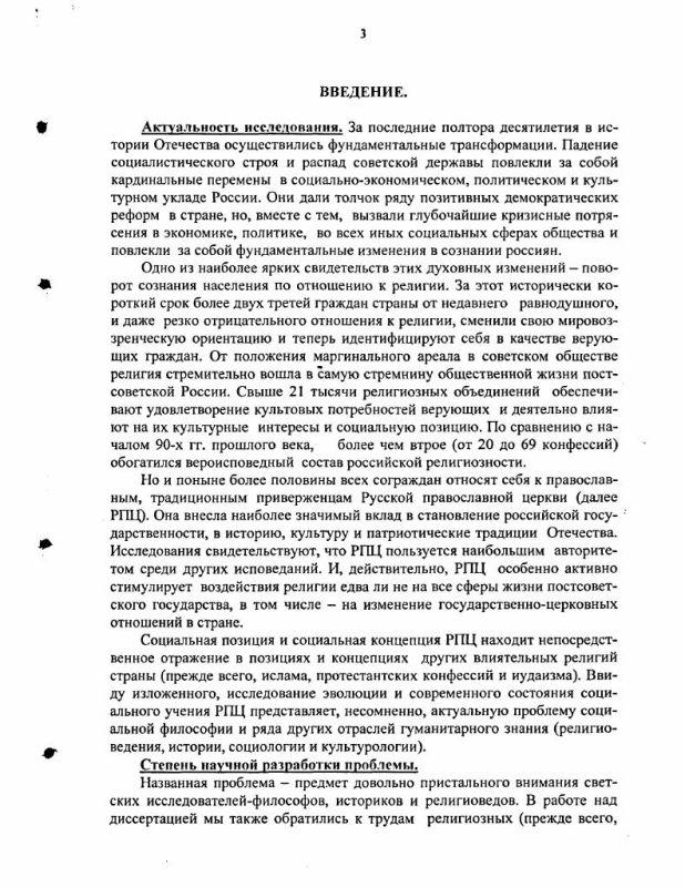 Содержание Философский анализ социальной доктрины Русской православной церкви в 20 веке