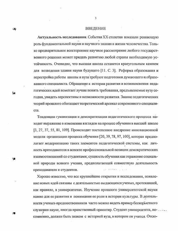 Содержание Педагогическая деятельность профессора Кенигсбергского университета К.Г. Хагена : 1749-1829