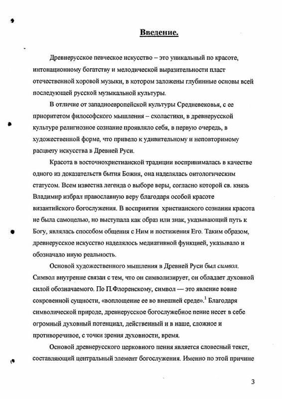 Содержание Традиции древнерусского певческого искусства в творчестве современных композиторов : Произведения для хора a cappella