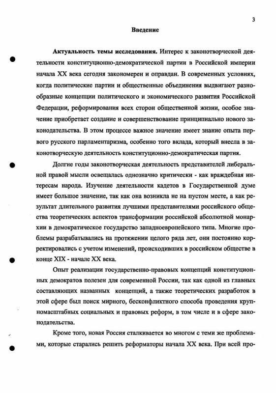 Содержание Государственно-правовые концепции конституционных демократов в Государственной Думе Российской империи