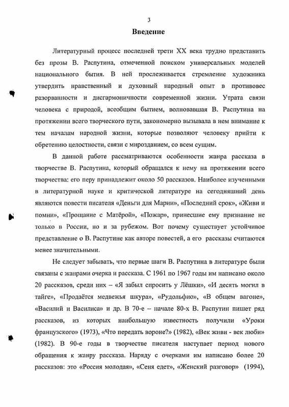 Содержание Рассказ В. Распутина : Динамика жанра