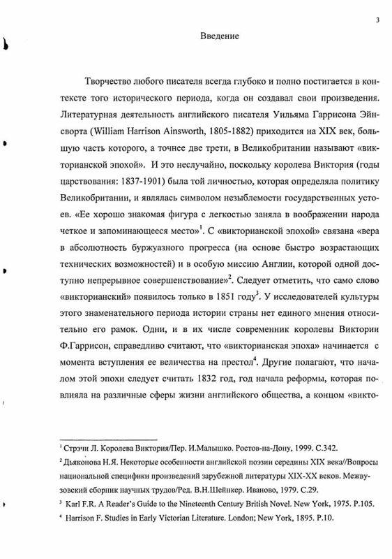 Содержание Романы У. Эйнсворта 1830-1840-х годов : Проблемы поэтики