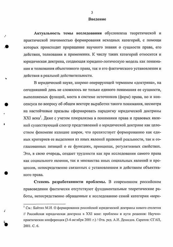 Содержание Доктрина в современном праве