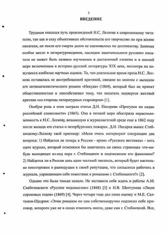 """Содержание Проблема """"праведничества"""" в прозе Н.С. Лескова 1870-1880-х годов"""