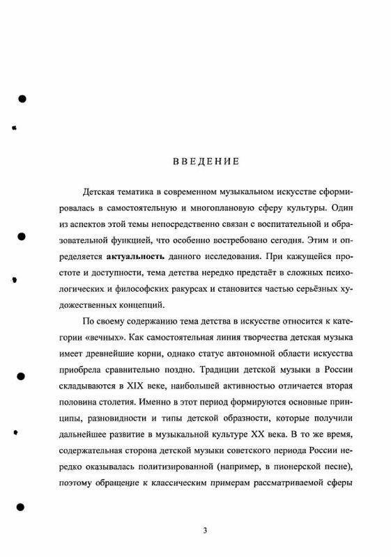 Содержание Мир детства в русской музыке XIX века