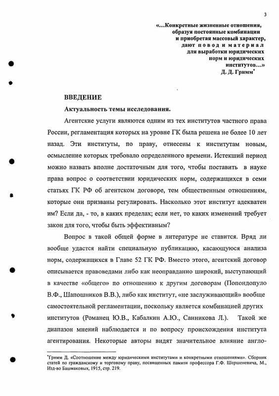 Содержание Агентский договор в гражданском праве Российской Федерации
