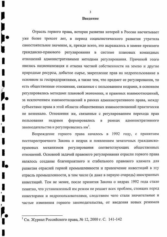 Содержание Правовой режим перехода прав пользования участками недр в Российской Федерации