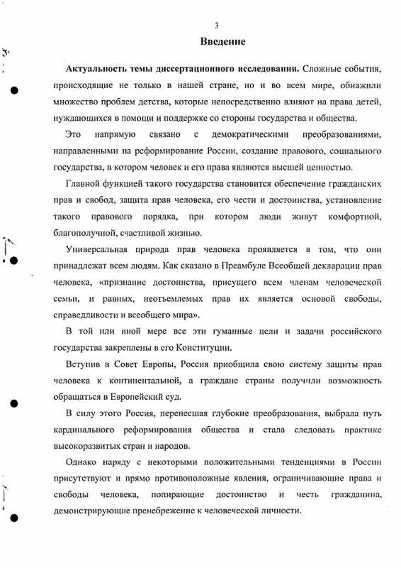 Содержание Конституционный статус детей-сирот и детей, оставшихся без попечения родителей, в Российской Федерации