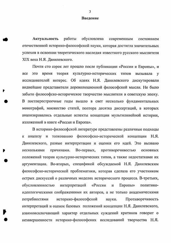 """Содержание """"Россия и Европа"""" Н.Я. Данилевского в истории русской философской мысли"""