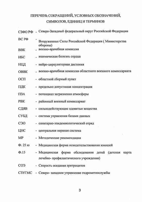 Содержание Влияние химического загрязнения атмосферы на формирование зон экологической опасности и качество призывных ресурсов Вооруженных Сил Российской Федерации