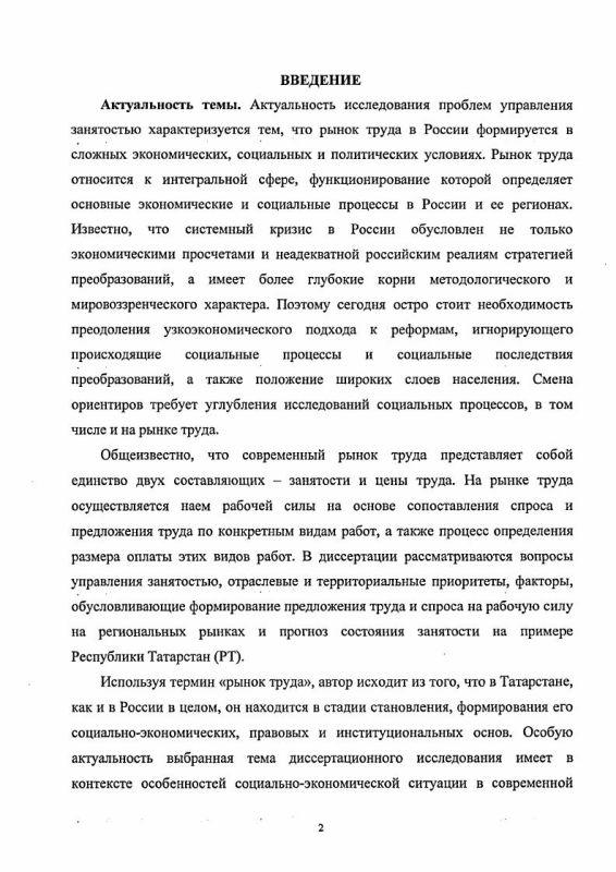 Содержание Управление занятостью населения в регионе на примере Республики Татарстан
