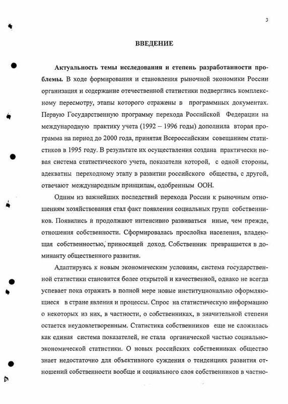 Содержание Формирование статистики собственников в рыночной экономике России