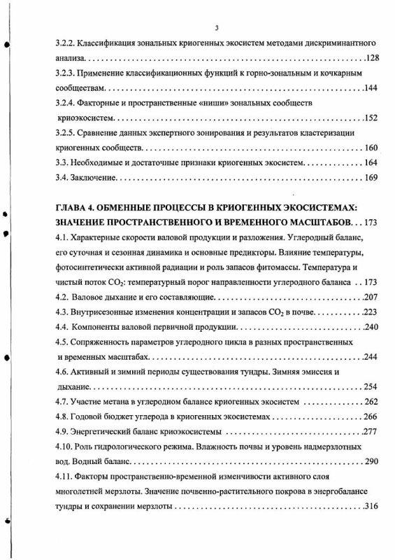 Содержание Функционирование криогенных экосистем Северной Евразии и Аляски