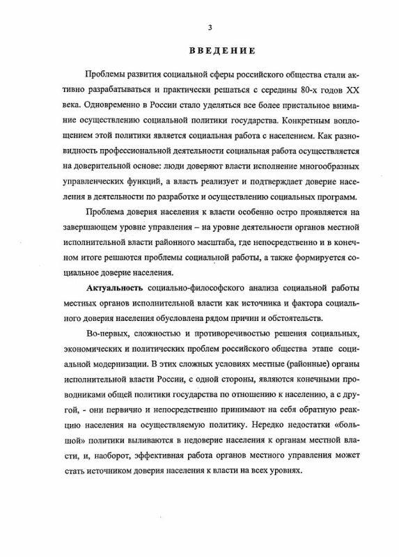 Содержание Социальная работа как источник и фактор доверия населения к районной исполнительной власти Московского мегаполиса : Социально-философский анализ