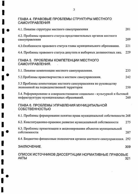 Содержание Правовые проблемы становления и развития местного самоуправления в Российской Федерации