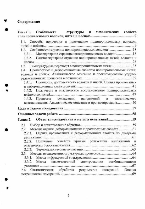 Содержание Деформационные свойства полипропиленовых пленочных нитей и разработка методов их оценки