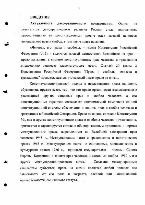 Содержание Право на жизнь в системе конституционных прав и свобод человека и гражданина в Российской Федерации