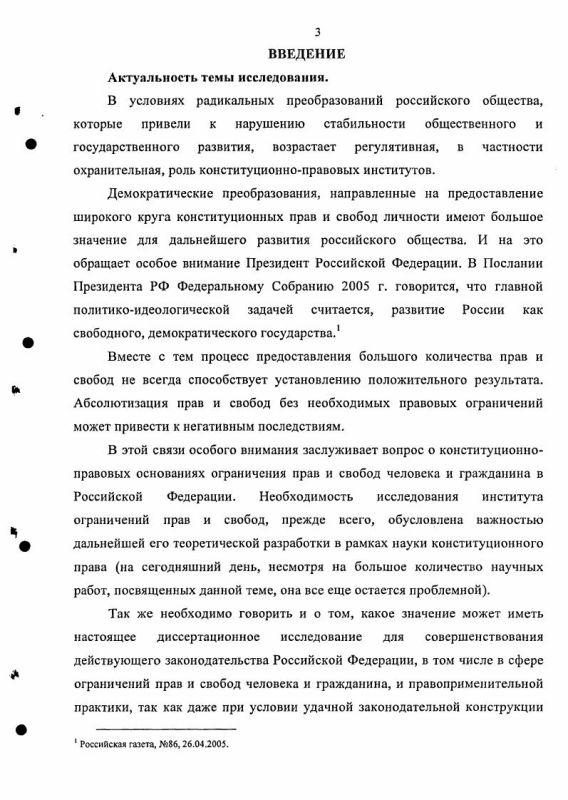 Содержание Основания ограничения конституционных прав и свобод человека и гражданина в Российской Федерации